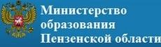 Министерство-образования-Пензенской-области