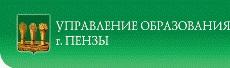 Управление-образования-г.-Пензы