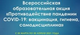 Всероссийская просветительская акция «Противодействие пандемии COVID-19; вакцинация, гигиена, самодисциплина